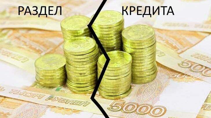 razdel-kreditov-mezhdu-byvshimi-suprugami