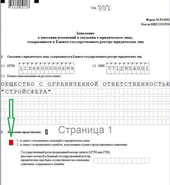 общие требование к форме p14001