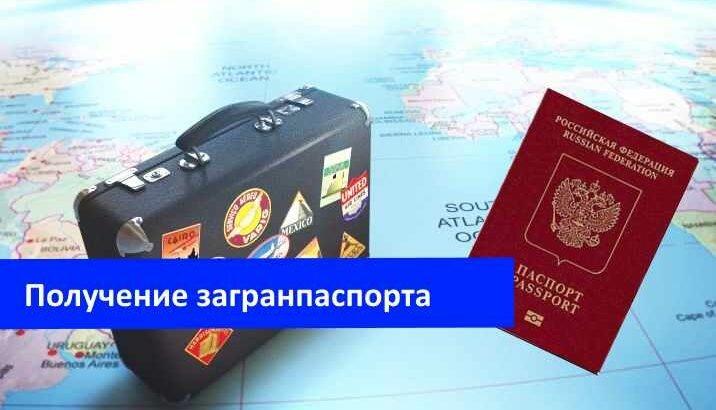 как получить загранпаспорт РФ в 2020