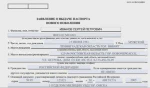 анкета для получения биометрического паспорта 2020
